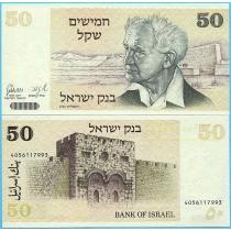 Израиль 50 шекелей 1978 (1980) год. P-46b