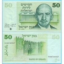 Израиль 50 лир 1973 год.