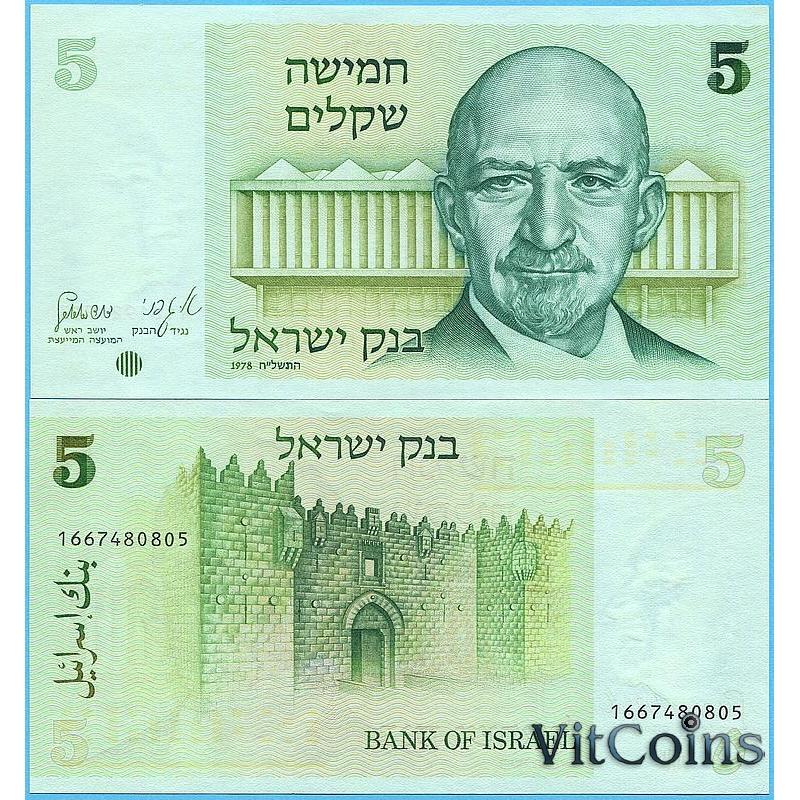 Банкнота Израиль 5 шекелей 1978 год.