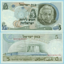 Израиль 5 лир 1968 год.