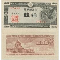Япония 10 сен 1947 г.