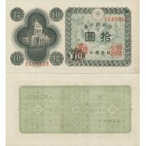 Япония 10 йен 1946 год.
