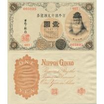 Япония 1 йена 1916 год.