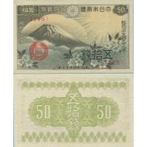 Япония 50 сен 1938 год.