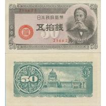 Япония 50 сен 1948 год.
