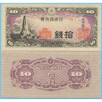 Япония 10 сен 1944 год.
