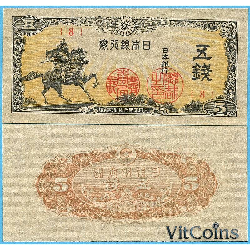 Банкнота Япония 5 сен 1944 год.