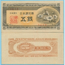 Япония 5 сен 1948 год.