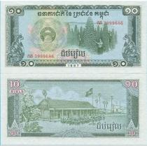 Камбоджа 10 риелей 1987 год.