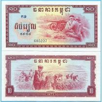 Камбоджа 10 риелей 1975 год. Режим Пол Пота, Красные кхмеры.