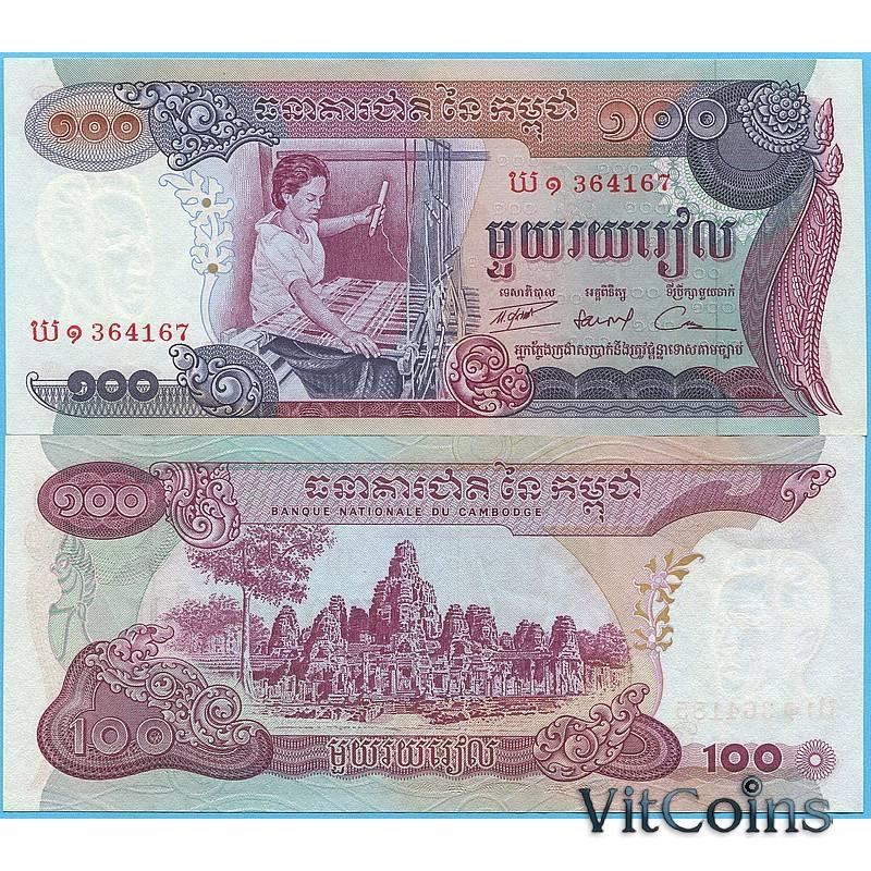 Банкнота 100 риелей 1972 год. Камбоджа