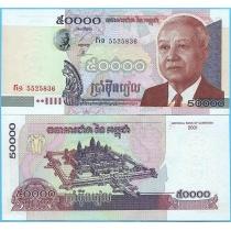 Камбоджа 50000 риелей 2001 год.