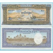 Камбоджа 50 риелей 1956-1975 год.