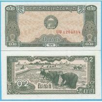 Кампучия 0.2 риеля 1979 год.
