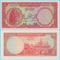 Камбоджа 5 риелей 1972 год.