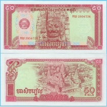 Камбоджа 50 риелей 1979 год.