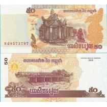 Камбоджа 50 риелей 2002 год.