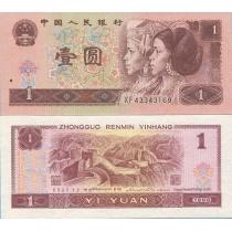 Китай 1 юань 1996 год.