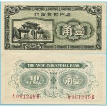 Китай 10 центов 1940 год.