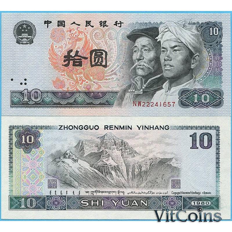 Банкноты Китай 10 юаней 1980 год.