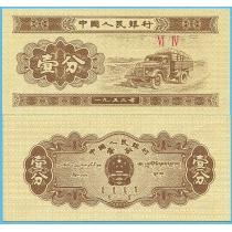 Китай 1 фынь 1953 год.