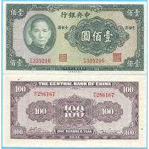 Китай 100 юаней 1941 год.
