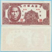 Китай 2 цента 1949 год.