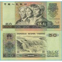 Китай 50 юаней 1990 год. Водопад Хукоу.