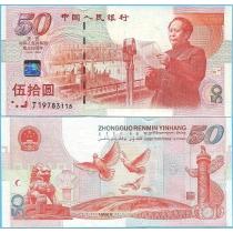 Китай 50 юаней 1999 год. 50-лет революции