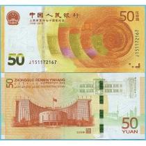 Китай 50 юаней 2018 год. 70 лет национальному банку.