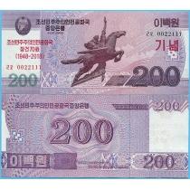 Северная Корея 200 вон 2018 год.