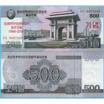 Северная Корея 500 вон 2018 год. Надпечатка