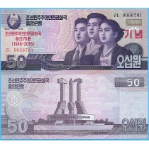 Северная Корея 50 вон 2018 год. 70 лет независимости