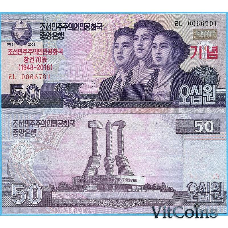 Банкнота Северная Корея 50 вон 2018 год. 70 лет независимости