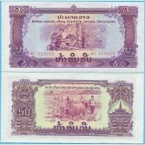 Лаос 50 кип 1975 год (без обозначения даты).