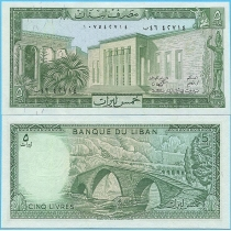 Ливан 5 ливров 1986 год.