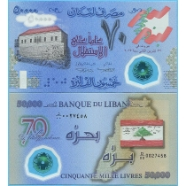 Ливан 50000 ливров 2013 год. 70 лет независимости.