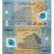 Ливан 50000 ливров 2014 год. 50 лет банку Ливана.