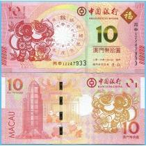 Макао 10 патак 2016 год. Год обезьяны. Banсo da China.
