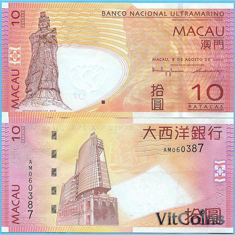 Банкнота Макао 10 патак 2005 год.