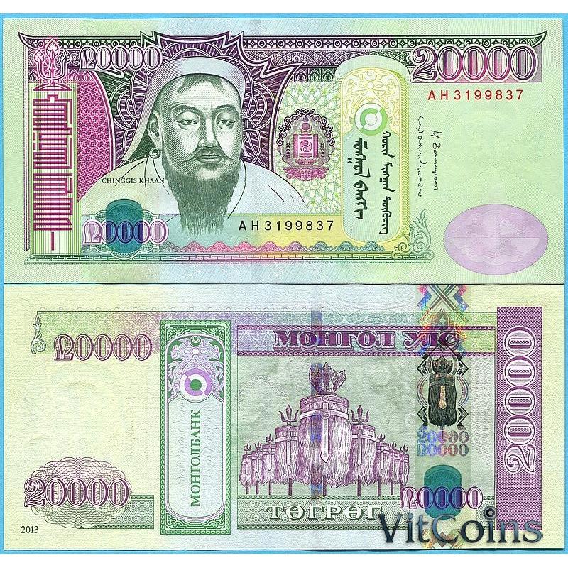 Банкнота Монголия 20000 тугриков 2013 год.