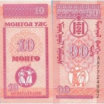 Монголия 10 монго 1993 год.