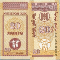 Монголия 20 монго 1993 год.