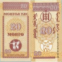 Монголия 20 монго 1993 г.