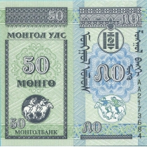 Монголия 50 монго 1993 г.