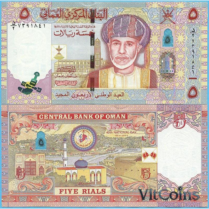 Банкнота Оман 5 риалов 2010 год