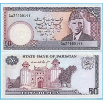 Пакистан 50 рупий 1986 год.