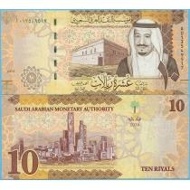 Саудовская Аравия 10 риал 2016 год.