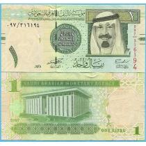 Саудовская Аравия 1 риал 2007 год.