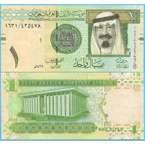 Саудовская Аравия 1 риал 2016 год.